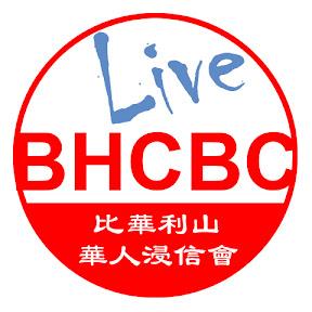 BHCBC YB logo